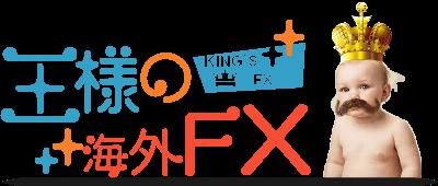 海外FXの王様-海外FX業者・海外FX口座を徹底解説