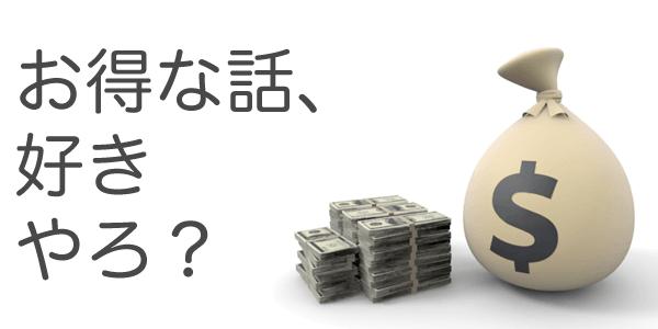 日本にはない海外FX業者のボーナスとは?