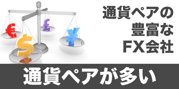 海外FX通貨ペア・CFD取扱い数ランキング