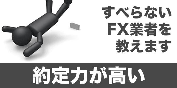 海外FX約定スピードランキング