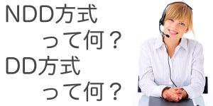海外FXでは常識のNDD方式とは?日本のDD方式との大きな違い