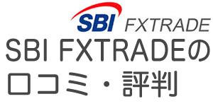 SBIFXTRADE