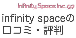 infinityspace