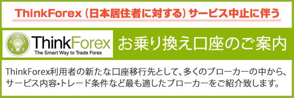 thinkforexの口座乗換のご案内
