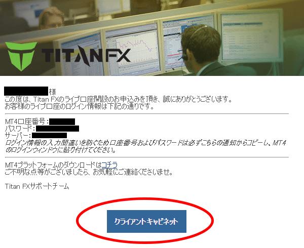 titanfx_kouza11
