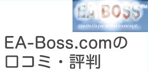 EA-Boss.com_mouth