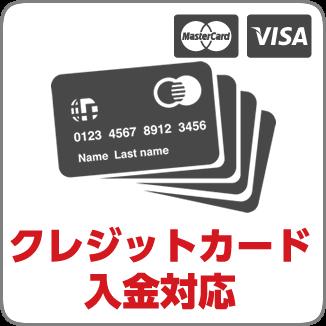 クレジットカード入金対応