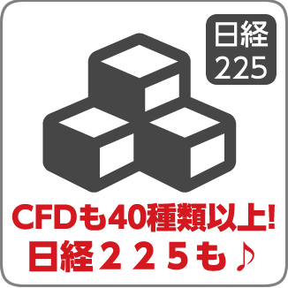 CFDも40種類以上!日経225も