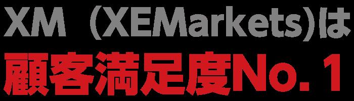 XM(XEMarkets)は顧客満足度No.1