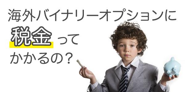 海外バイナリーオプションに税金ってかかるの?