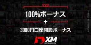 【キャンペーン】XM(エックスエム)で期間限定の100%入金ボーナス開催!