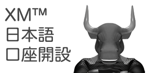 XM™ (エックス エム)|XMの日本語口座開設はこちらから