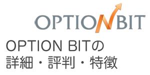 OptionBit(オプションビット)の詳細・特徴