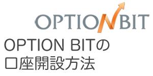 OptionBit(オプションビット)の口座開設方法